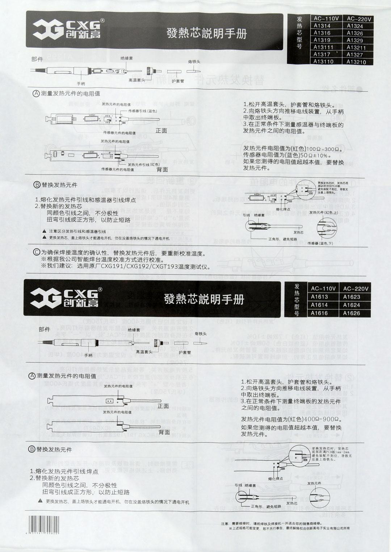 A13211 CXG grzałka ceramiczna zapasowa do lutownicy DS110T