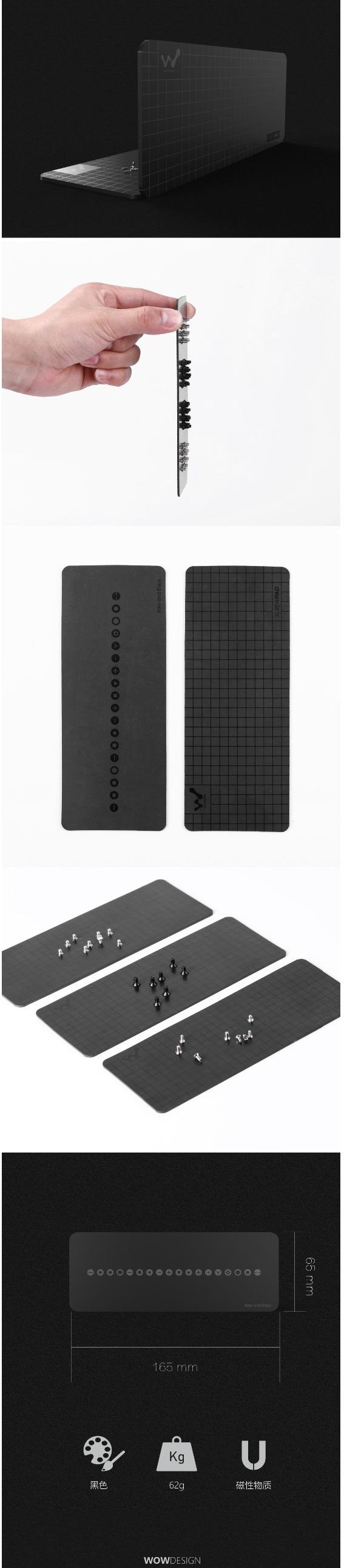 Xiaomi Wowpad - elastyczna podkładka magnetyczna na którą możemy odkładać wkręty i śrubki w trakcie prowadzenia prac serwisowych.